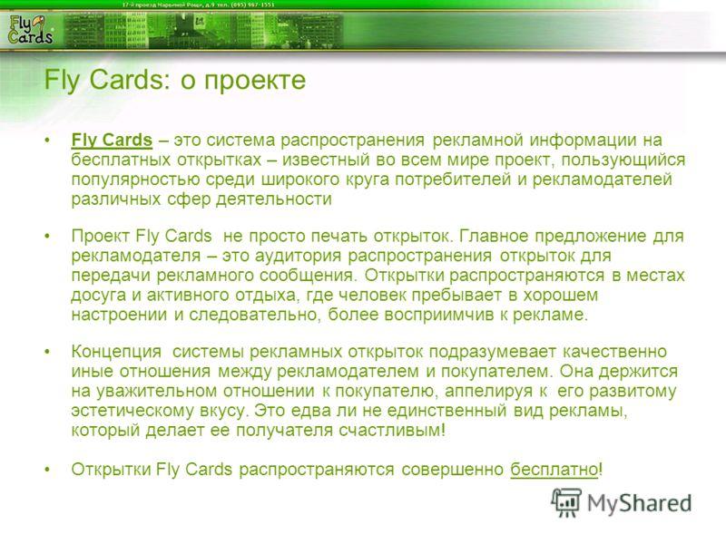 Fly Cards: о проекте Fly Cards – это система распространения рекламной информации на бесплатных открытках – известный во всем мире проект, пользующийся популярностью среди широкого круга потребителей и рекламодателей различных сфер деятельности Проек