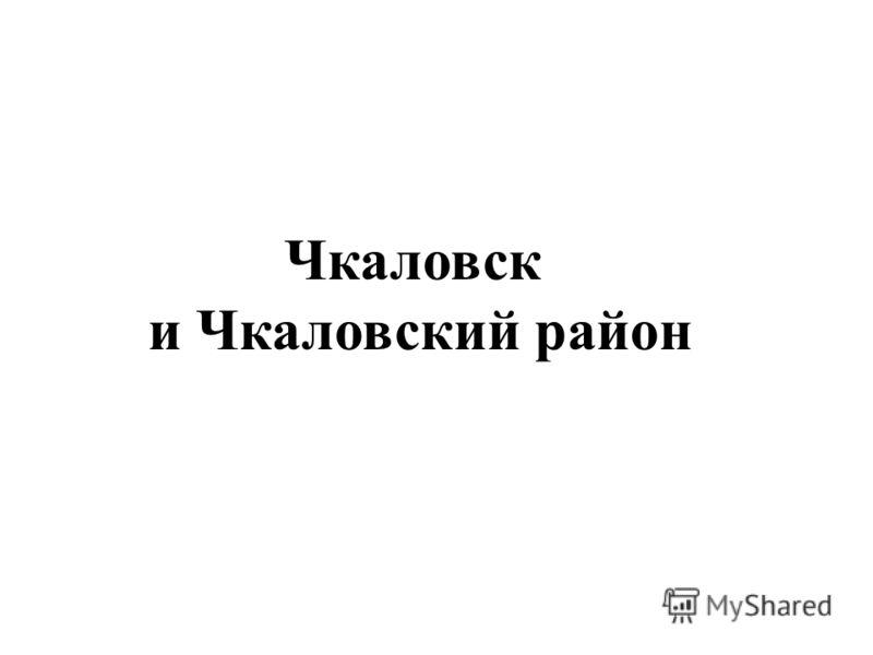 Чкаловск и Чкаловский район