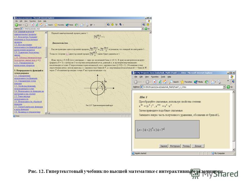 Рис. 12. Гипертекстовый учебник по высшей математике с интерактивным задачником.