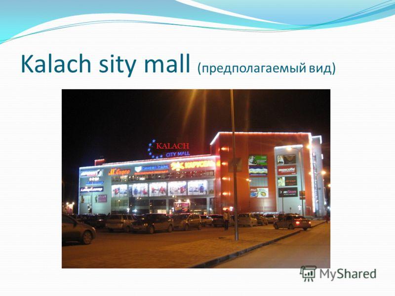 Kalach sity mall (предполагаемый вид)