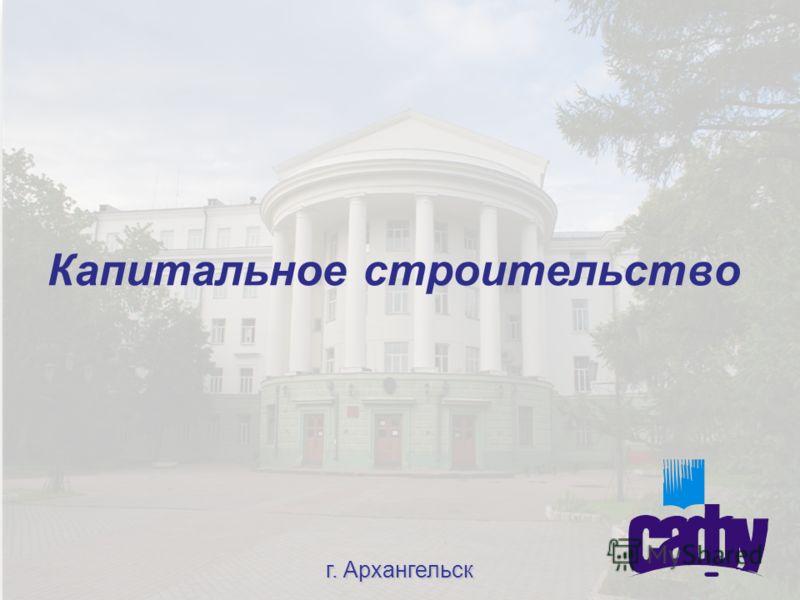 Капитальное строительство г. Архангельск