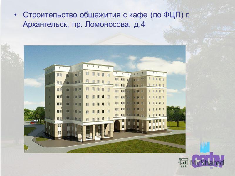 Строительство общежития с кафе (по ФЦП) г. Архангельск, пр. Ломоносова, д.4