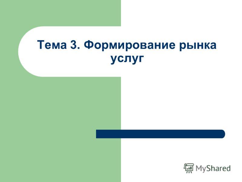 Тема 3. Формирование рынка услуг