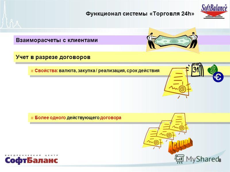 8 Функционал системы «Торговля 24h» Взаиморасчеты с клиентами Учет в разрезе договоров Свойства: валюта, закупка / реализация, срок действия Более одного действующего договора
