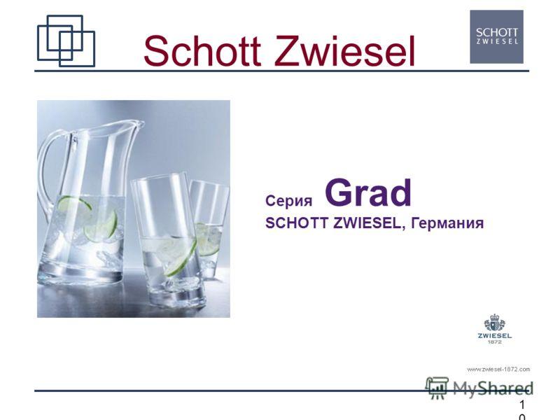 1010 Schott Zwiesel Серия Grad SCHOTT ZWIESEL, Германия