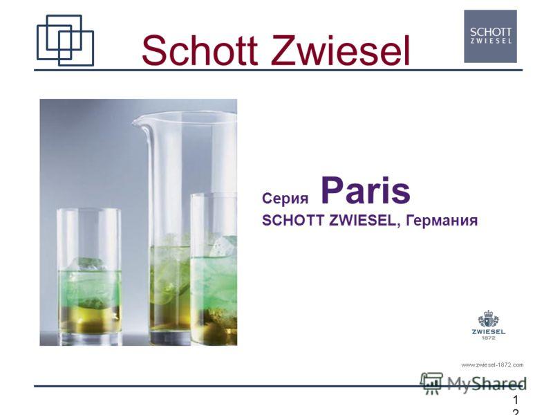 1212 Schott Zwiesel Серия Paris SCHOTT ZWIESEL, Германия