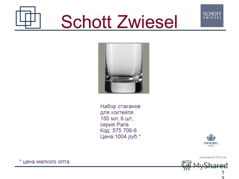 1313 Schott Zwiesel Набор стаканов для коктейля 150 мл, 6 шт., серия Paris Код: 575 706-6 Цена:1004 руб.* * цена мелкого опта