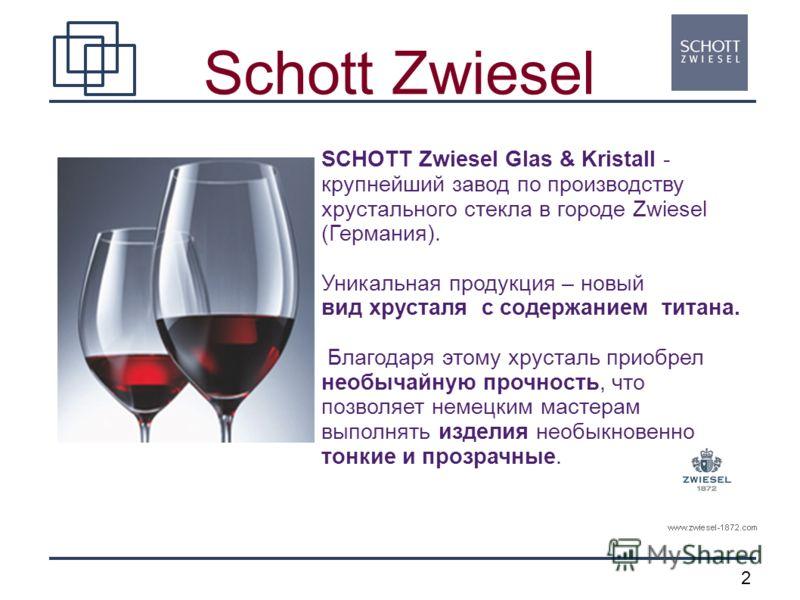 2 Schott Zwiesel SCHOTT Zwiesel Glas & Kristall - крупнейший завод по производству хрустального стекла в городе Zwiesel (Германия). Уникальная продукция – новый вид хрусталя с содержанием титана. Благодаря этому хрусталь приобрел необычайную прочност