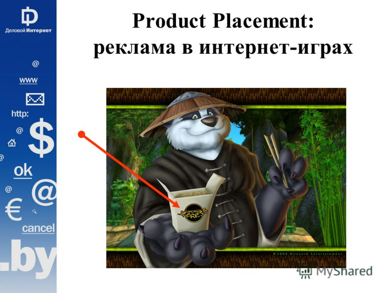 Product Placement: реклама в интернет-играх