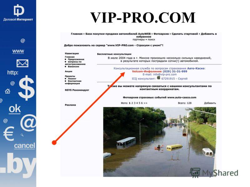 VIP-PRO.COM