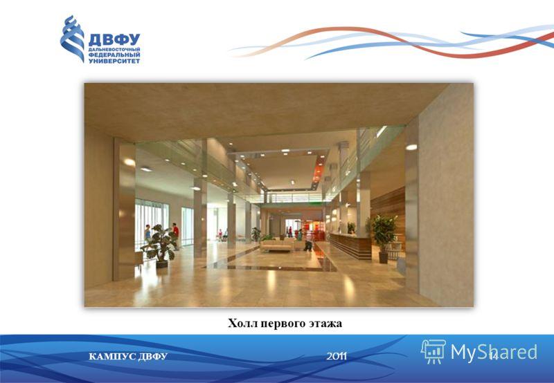 201114КАМПУС ДВФУ Холл первого этажа