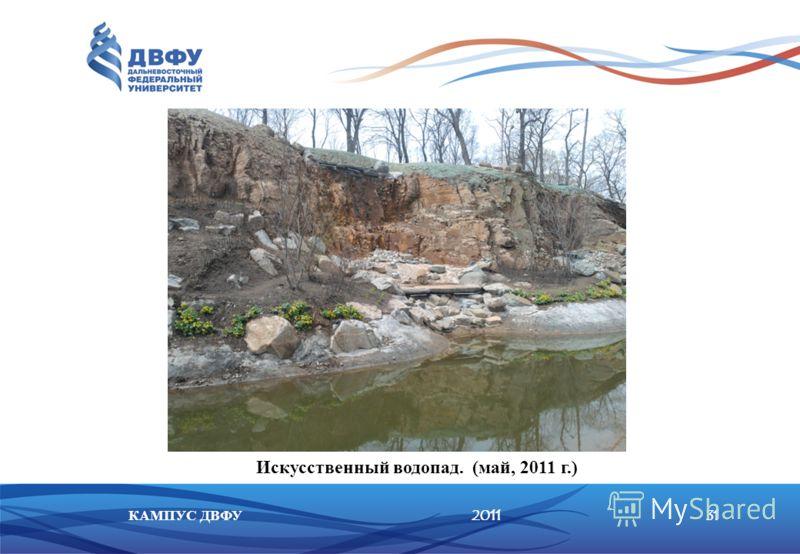 201131КАМПУС ДВФУ Искусственный водопад. (май, 2011 г.)