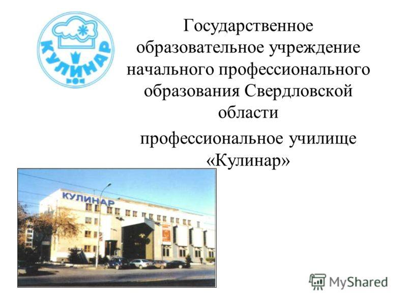 Государственное образовательное учреждение начального профессионального образования Свердловской области профессиональное училище «Кулинар»
