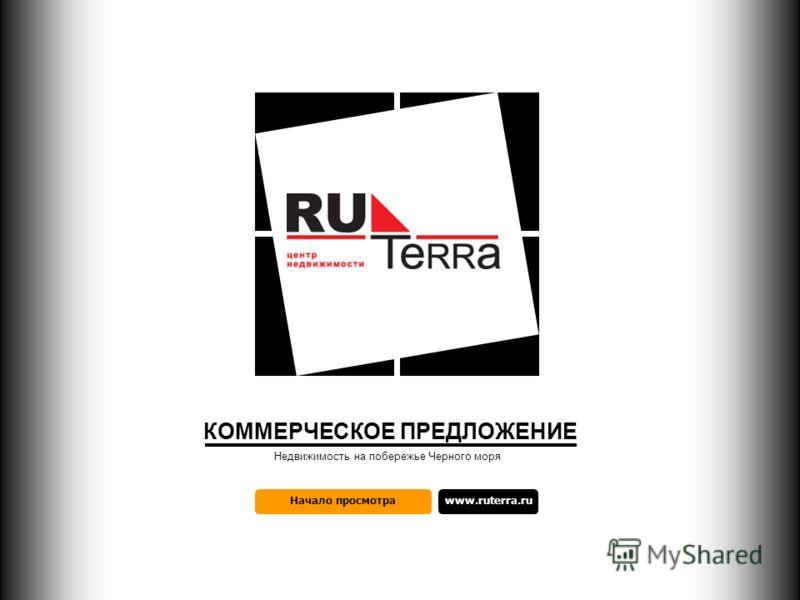 Начало просмотраwww.ruterra.ru КОММЕРЧЕСКОЕ ПРЕДЛОЖЕНИЕ Недвижимость на побережье Черного моря