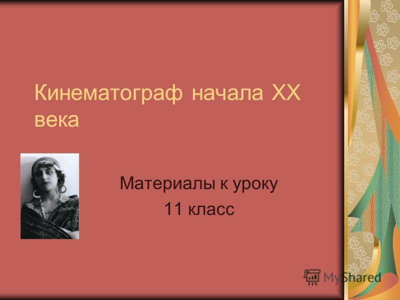 Кинематограф начала ХХ века Материалы к уроку 11 класс