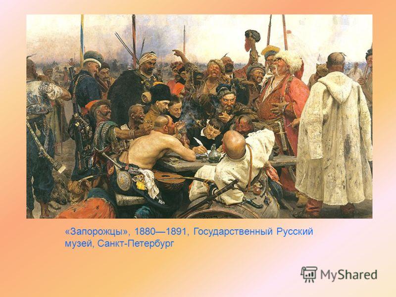 «Запорожцы», 18801891, Государственный Русский музей, Санкт-Петербург