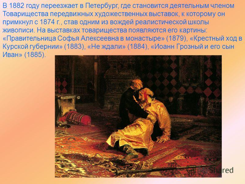 В 1882 году переезжает в Петербург, где становится деятельным членом Товарищества передвижных художественных выставок, к которому он примкнул с 1874 г., став одним из вождей реалистической школы живописи. На выставках товарищества появляются его карт