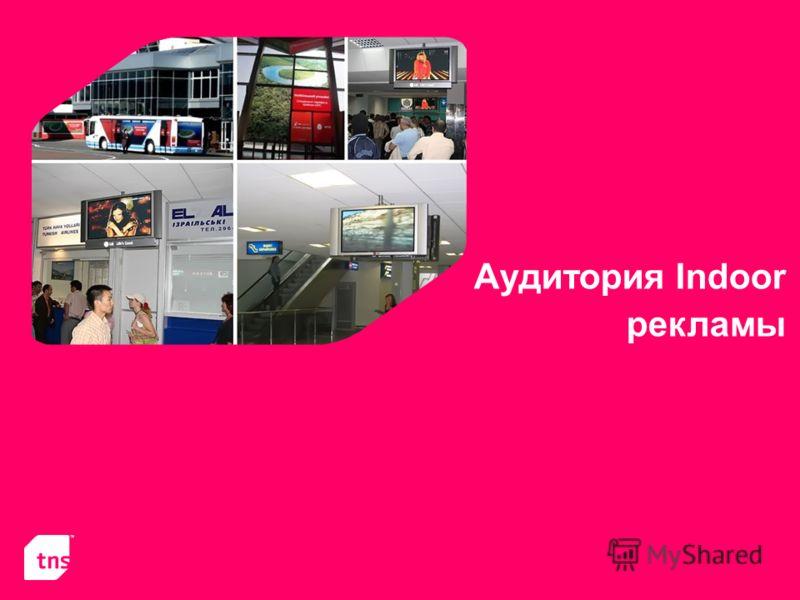 Аудитория Indoor рекламы