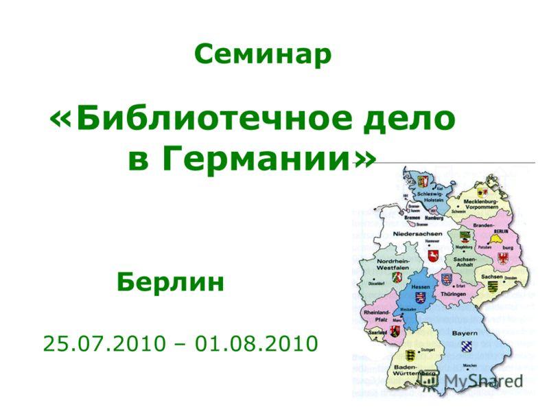 Семинар Берлин 25.07.2010 – 01.08.2010 «Библиотечное дело в Германии»