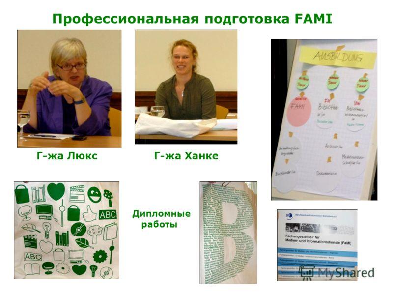 Г-жа ХанкеГ-жа Люкс Профессиональная подготовка FAMI Дипломные работы