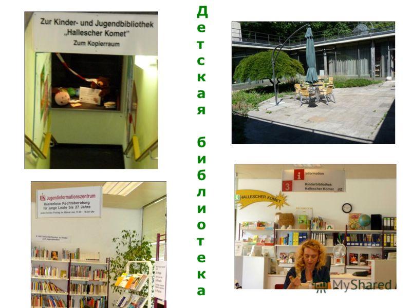 ДетскаябиблиотекаДетскаябиблиотека