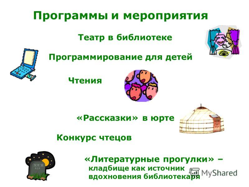 Программы и мероприятия Театр в библиотеке Программирование для детей Чтения «Рассказки» в юрте Конкурс чтецов «Литературные прогулки» – кладбище как источник вдохновения библиотекаря