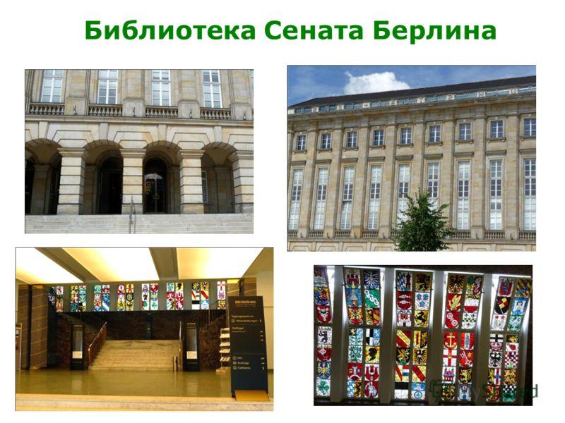 Библиотека Сената Берлина