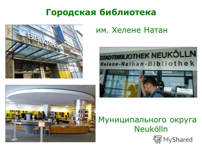 им. Хелене Натан Муниципального округа Neukölln Городская библиотека