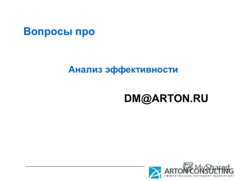 Вопросы про DM@ARTON.RU Анализ эффективности