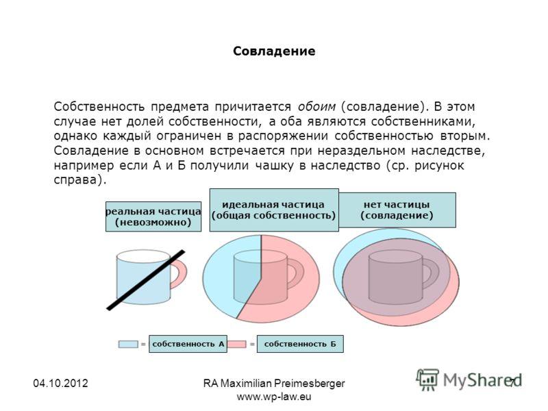22.08.2012RA Maximilian Preimesberger www.wp-law.eu 7 Совладение Собственность предмета причитается обоим (совладение). В этом случае нет долей собственности, а оба являются собственниками, однако каждый ограничен в распоряжении собственностью вторым