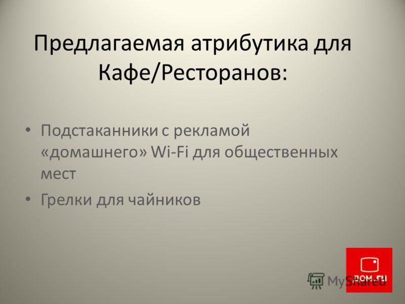 Предлагаемая атрибутика для Кафе/Ресторанов: Подстаканники с рекламой «домашнего» Wi-Fi для общественных мест Грелки для чайников