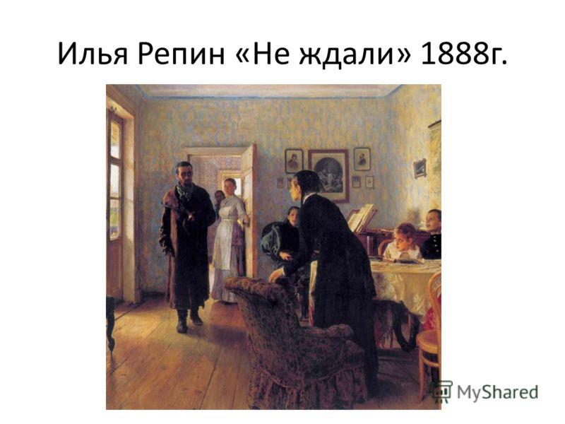 Илья Репин «Не ждали» 1888г.