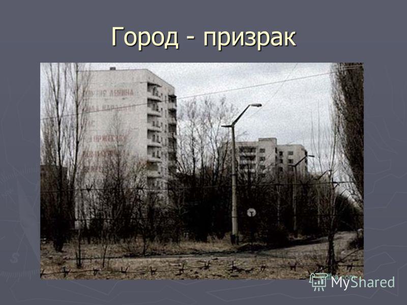 Город - призрак