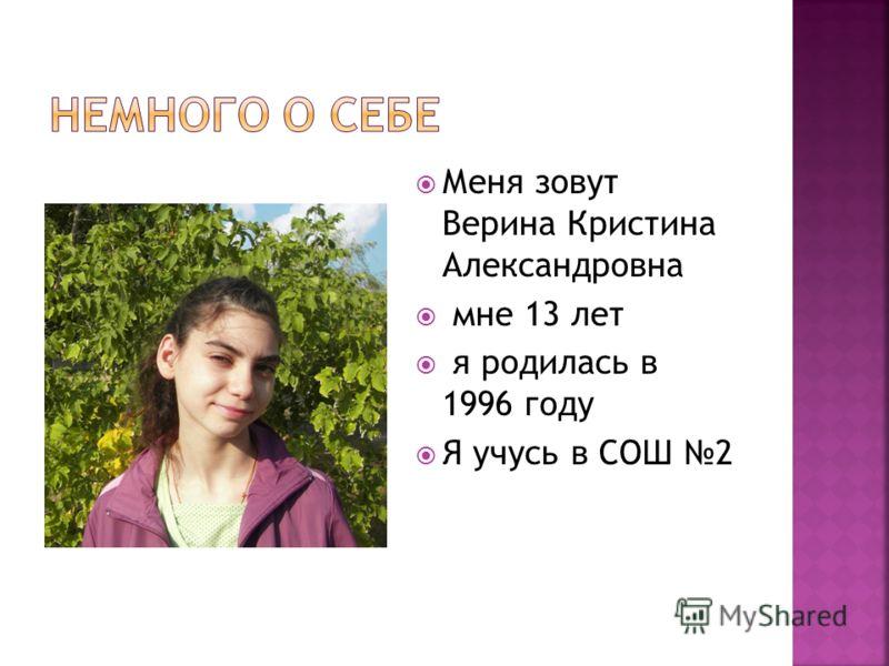 Верина Кристина Александровна, участница проекта «Живая pautinka»