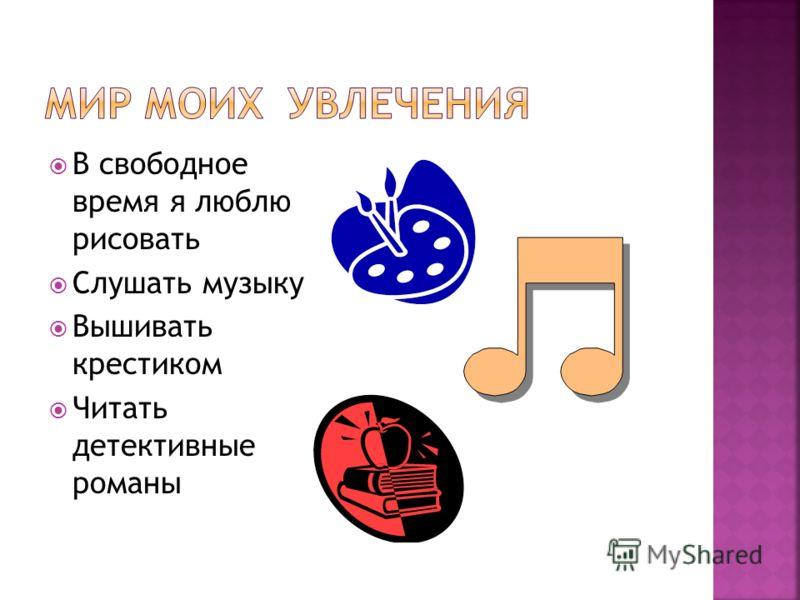 Меня зовут Верина Кристина Александровна мне 13 лет я родилась в 1996 году Я учусь в СОШ 2