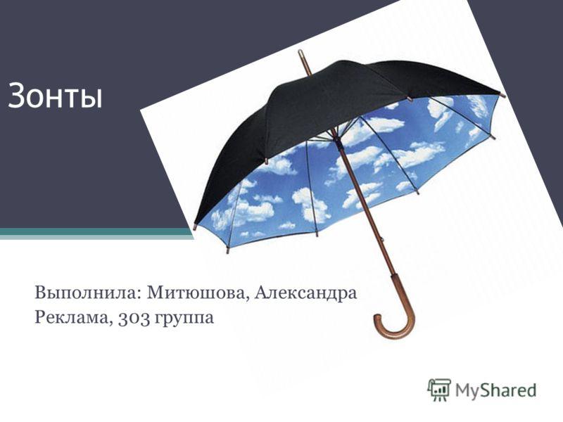 Зонты Выполнила: Митюшова, Александра Реклама, 303 группа