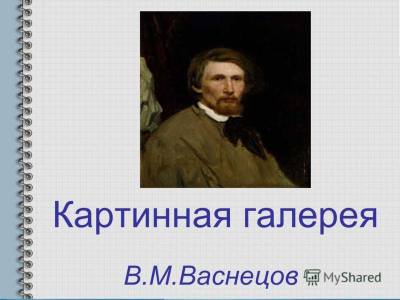 Картинная галерея В.М.Васнецов