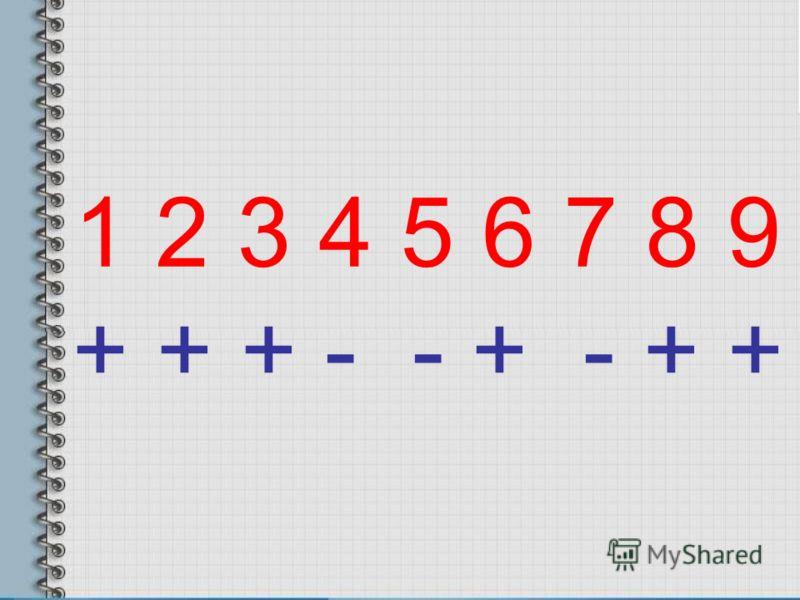 1 2 3 4 5 6 7 8 9 + + + - - + - + +