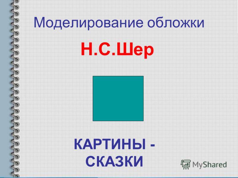 Моделирование обложки Н.С.Шер КАРТИНЫ - СКАЗКИ