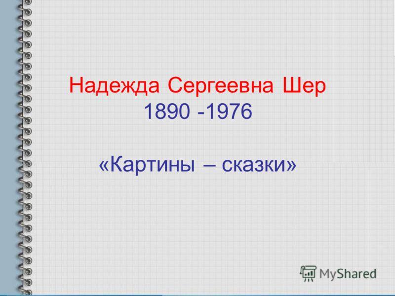 Надежда Сергеевна Шер 1890 -1976 «Картины – сказки»