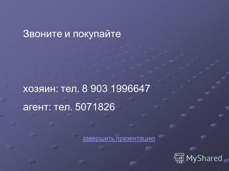 Звоните и покупайте хозяин: тел. 8 903 1996647 агент: тел. 5071826 завершить презентацию