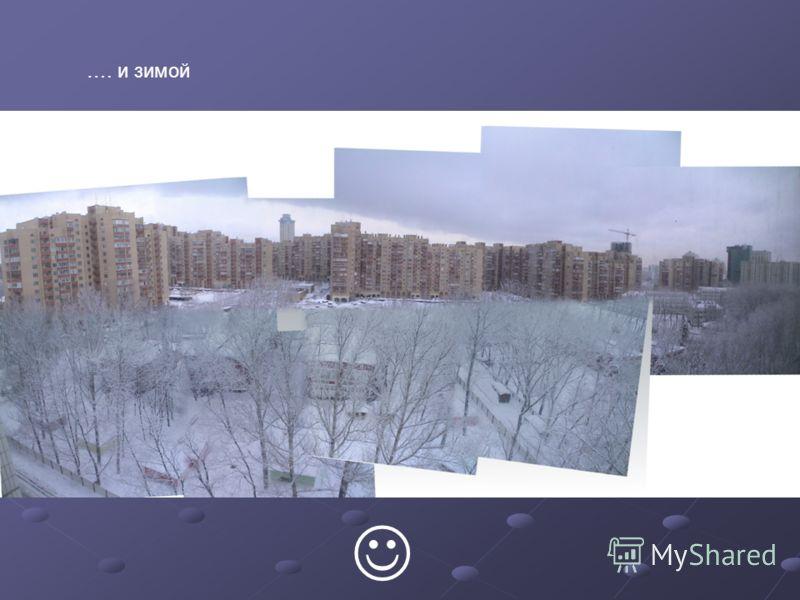 …. и зимой