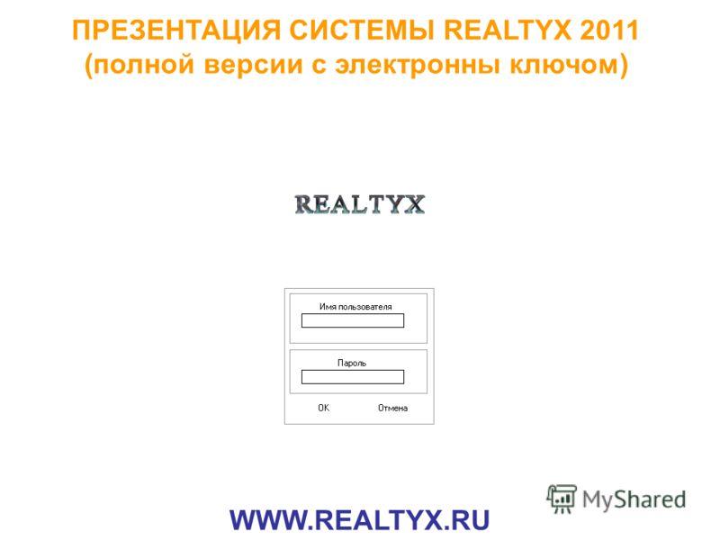 ПРЕЗЕНТАЦИЯ СИСТЕМЫ REALTYX 2011 (полной версии с электронны ключом) WWW.REALTYX.RU