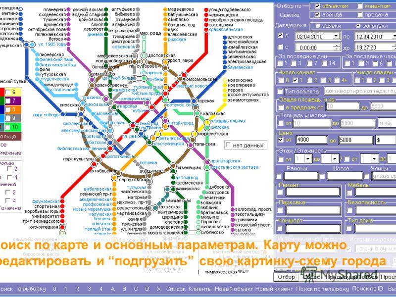 Поиск по карте и основным параметрам. Карту можно редактировать и подгрузить свою картинку-схему города