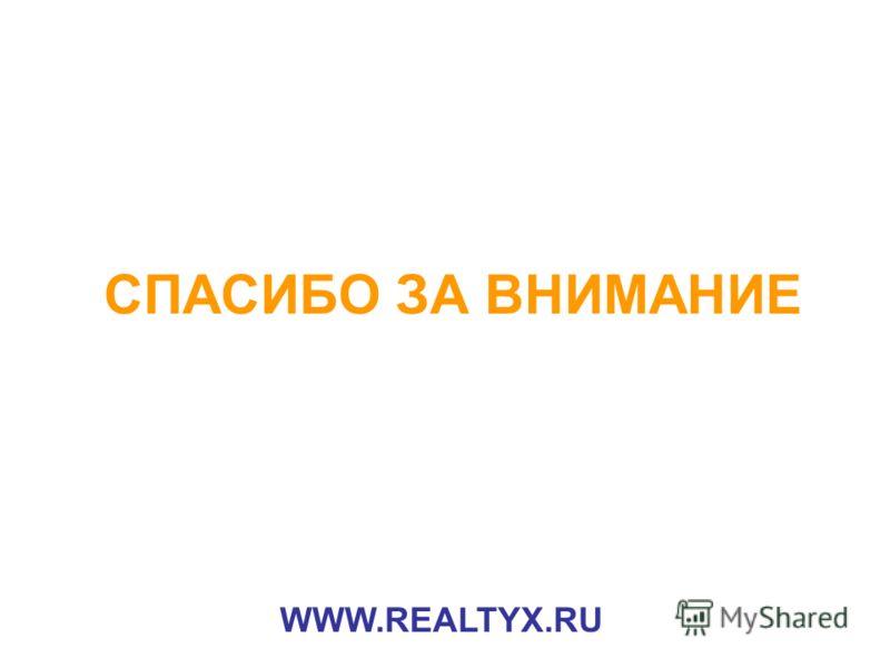 СПАСИБО ЗА ВНИМАНИЕ WWW.REALTYX.RU