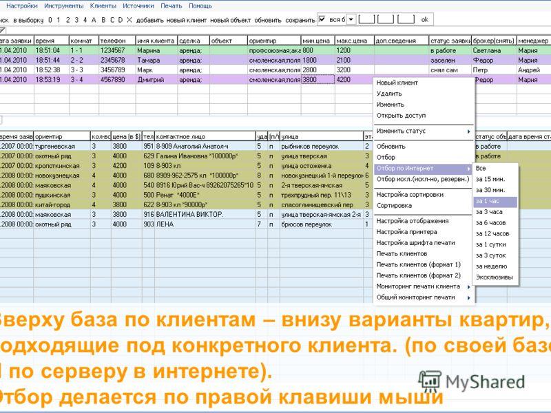 Вверху база по клиентам – внизу варианты квартир, подходящие под конкретного клиента. (по своей базе И по серверу в интернете). Отбор делается по правой клавиши мыши