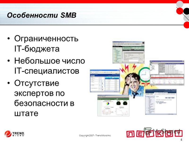Copyright 2007 - Trend Micro Inc. 4 Особенности SMB Ограниченность IT-бюджета Небольшое число IT-специалистов Отсутствие экспертов по безопасности в штате