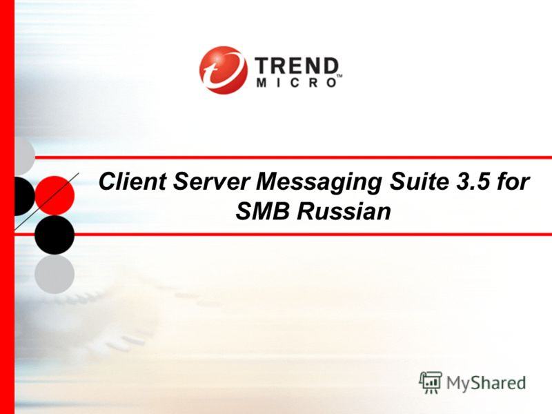 Client Server Messaging Suite 3.5 for SMB Russian