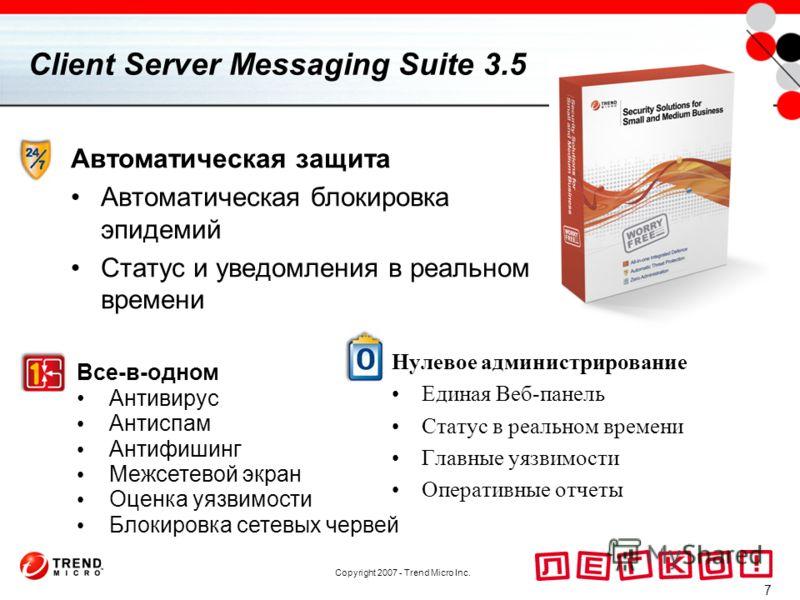 Copyright 2007 - Trend Micro Inc. 7 Client Server Messaging Suite 3.5 Автоматическая защита Автоматическая блокировка эпидемий Статус и уведомления в реальном времени Нулевое администрирование Единая Веб-панель Статус в реальном времени Главные уязви