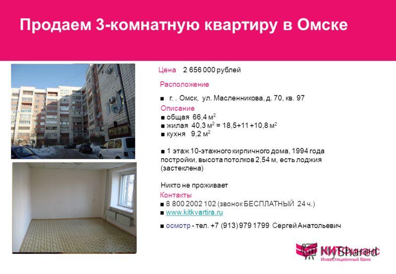 1 Продаем 3-комнатную квартиру в Омске Цена 2 656 000 рублей Расположение г.. Омск, ул. Масленникова, д. 70, кв. 97 Описание общая 66,4 м 2 жилая 40,3 м 2 = 18,5+11 +10,8 м 2 кухня 9,2 м 2 1 этаж 10-этажного кирпичного дома, 1994 года постройки, высо